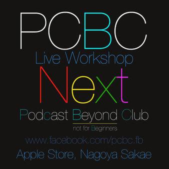 tp_PCBC-next-logo-sq.jpg
