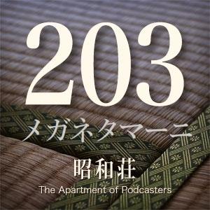 room203megatama.jpg