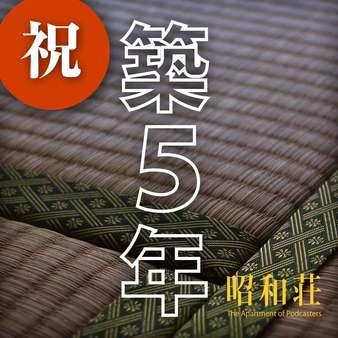 shouwasou5.jpg